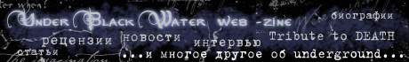 Under Black Water - Web Zine